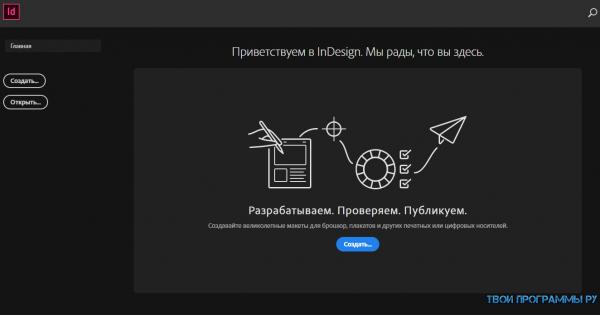 Adobe InDesign на ПК