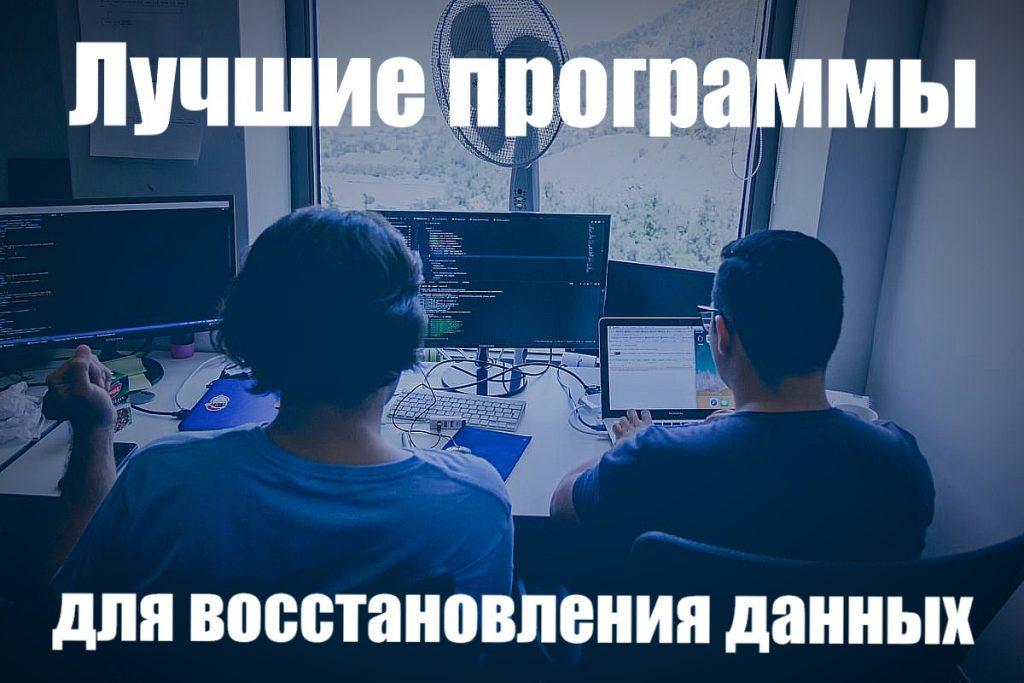 Выбор программы для восстановления данных
