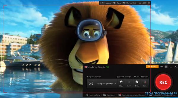 iFun Screen Recorder русская версия