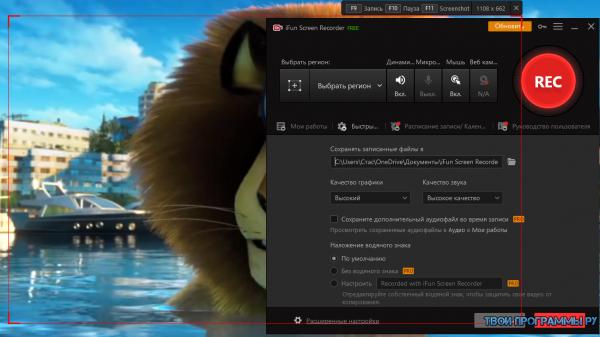 iFun Screen Recorder на русском языке
