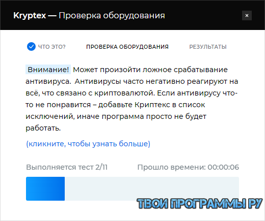 Программа для майнинга криптавалют русская версия