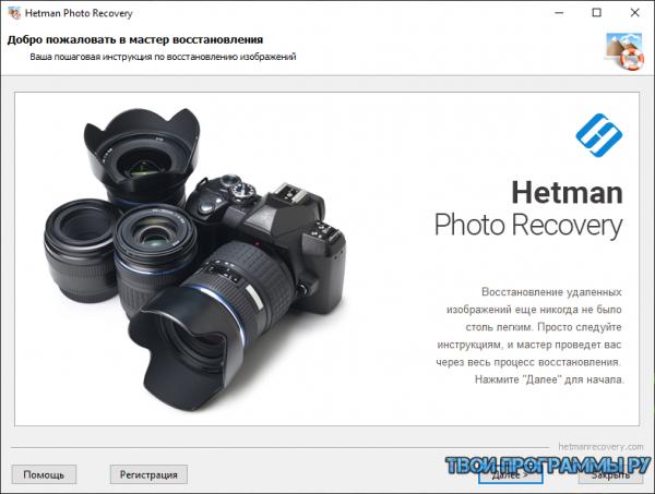 Hetman Photo Recovery на ПК