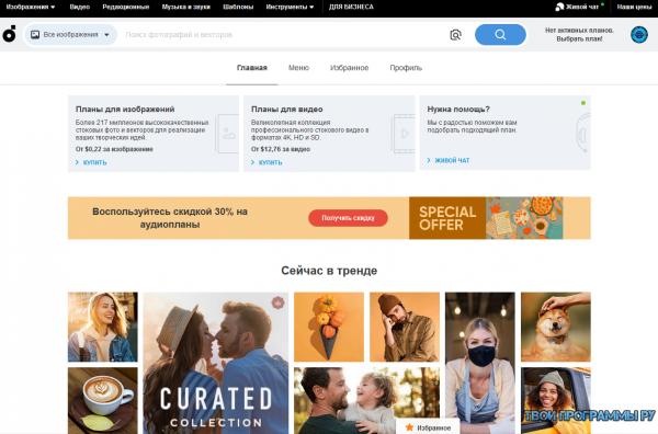 Depositphotos обзор сервиса на русском языке