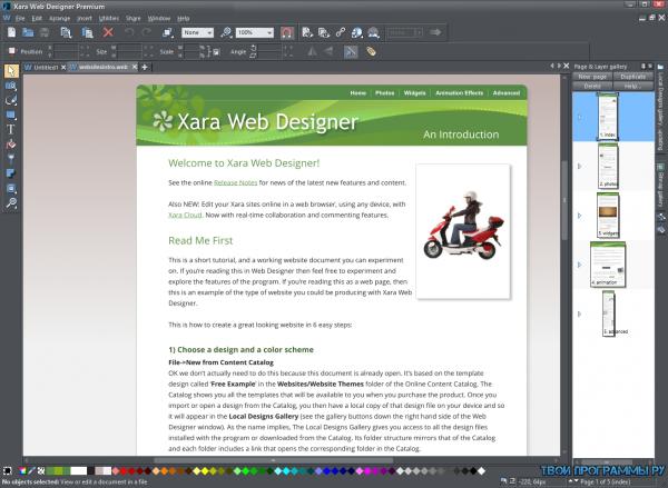 Xara Designer Pro на русском языке